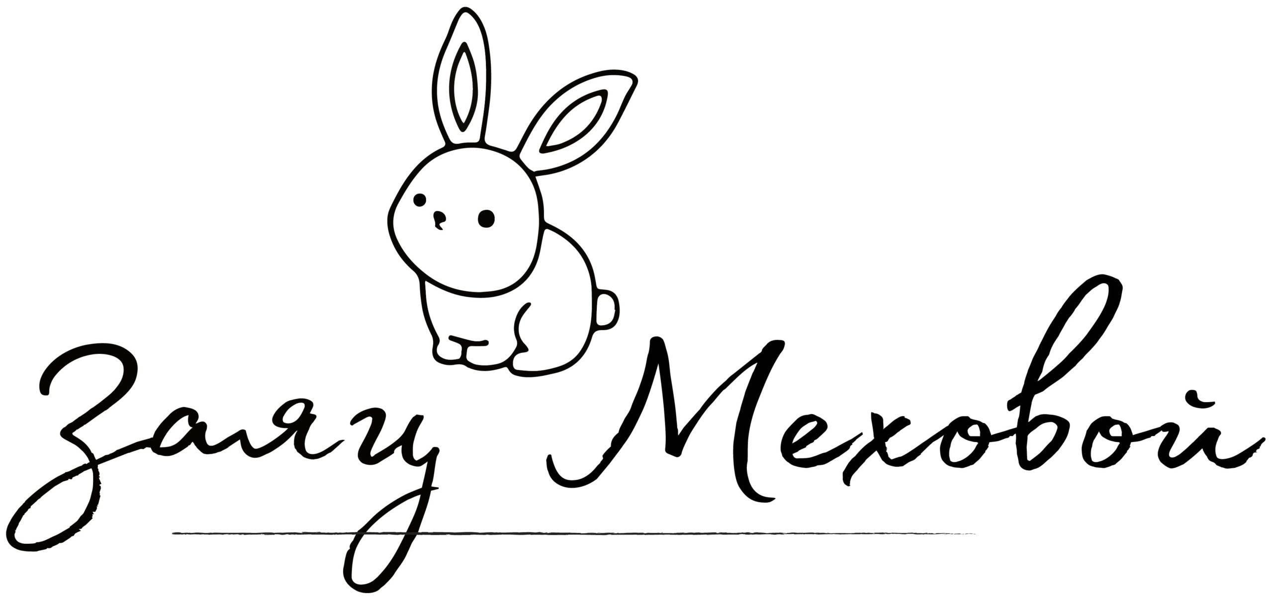 Заяц Меховой – одежда и текстиль для новорожденных детей